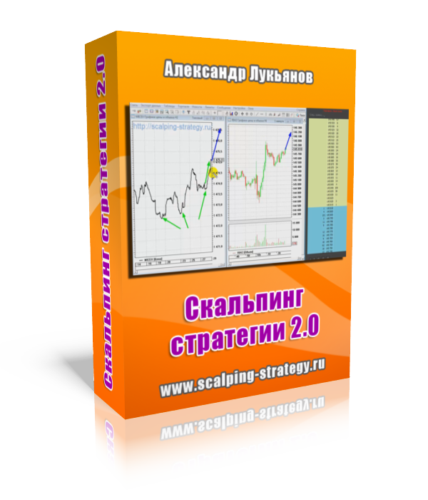 Скальпинг стартегии 2,0 (Scalping-strategii-2-0)